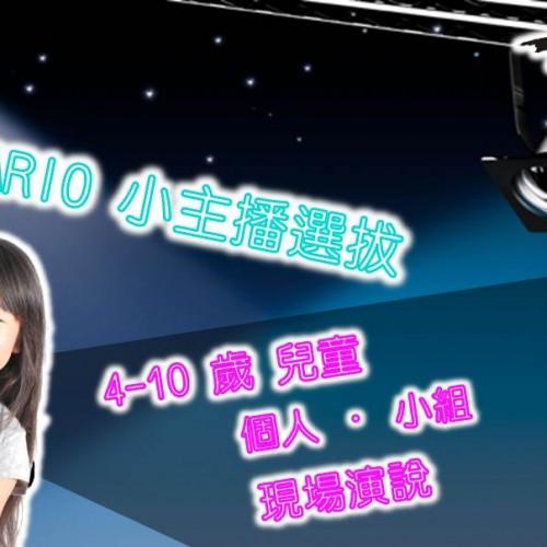 Pario小主播選拔 [截止報名:12月10日]