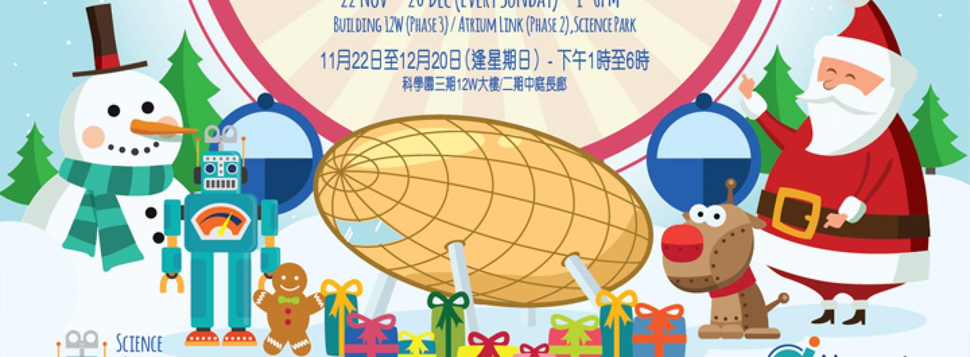 好玩活動:聖誕科學遊樂園@科學園 [22/11-20/12]