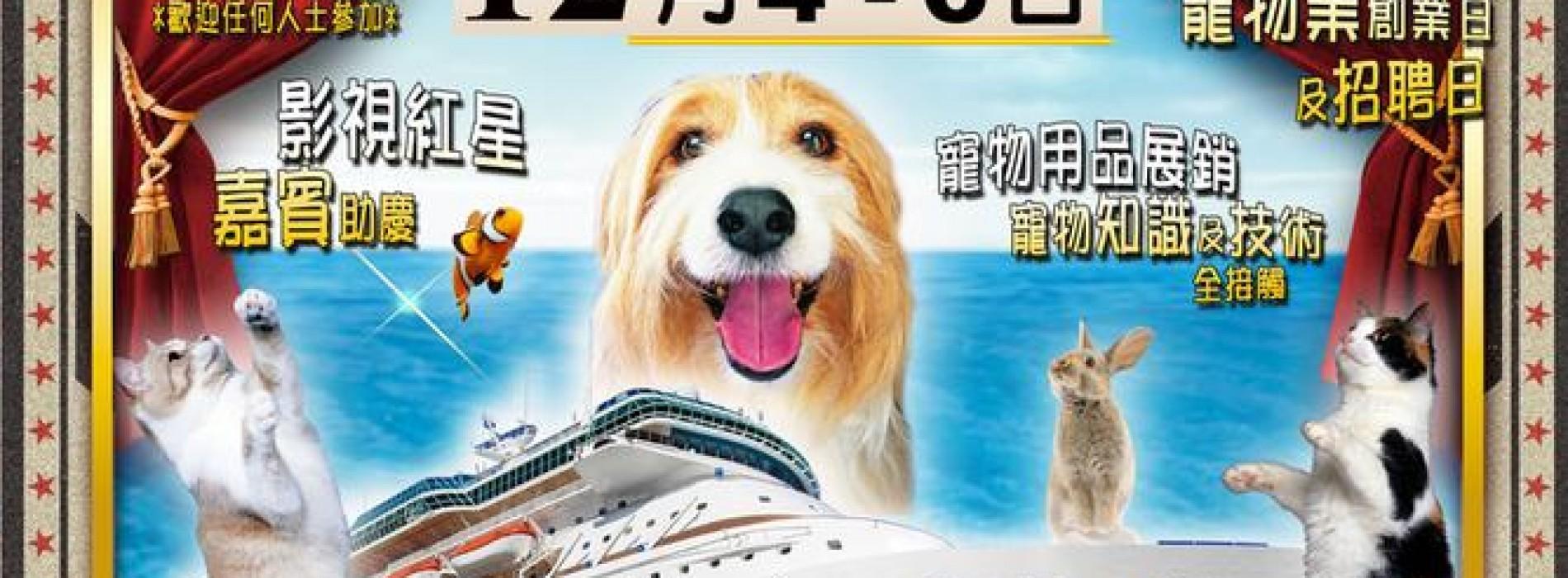 第1屆寵物嘉年華.一家大細同狗狗玩遊戲![4-6/12]