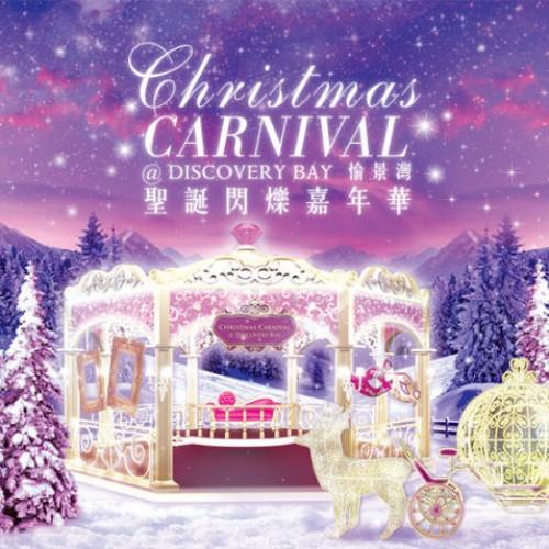 愉景灣「聖誕王國嘉年華」.小朋友專屬派對+巡遊 [24-26/12]