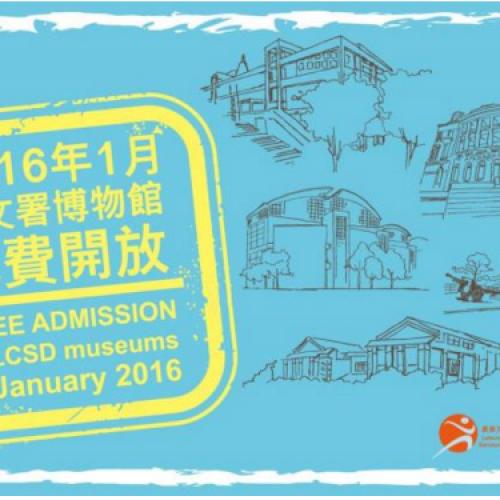 親子好去處:1月免費開放.齊齊玩轉博物館!