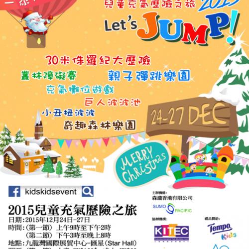聖誕玩歷險.兒童充氣Jump Zone@九展 [24-27/12]