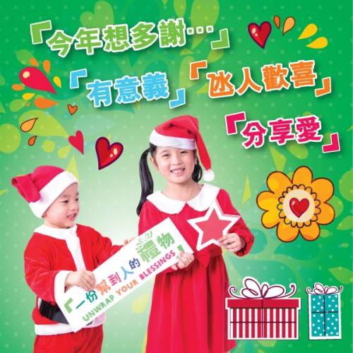「樂施有禮」.讓孩子過一個別具意義的聖誕![14-23/12]