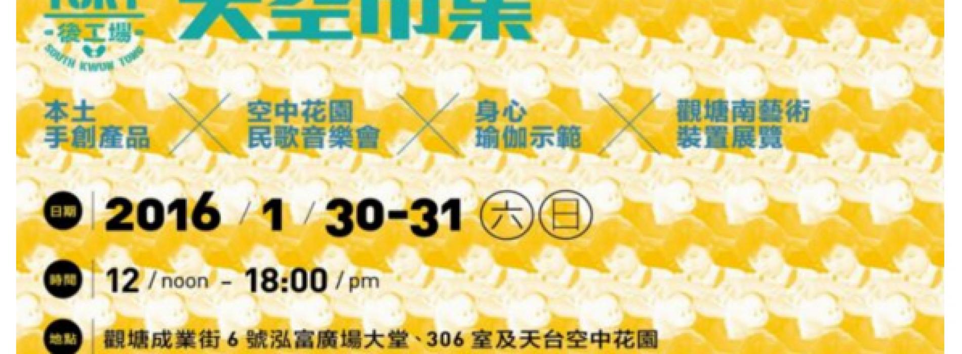 全天候親子好去處:南天空市集@觀塘 [30-31/1]
