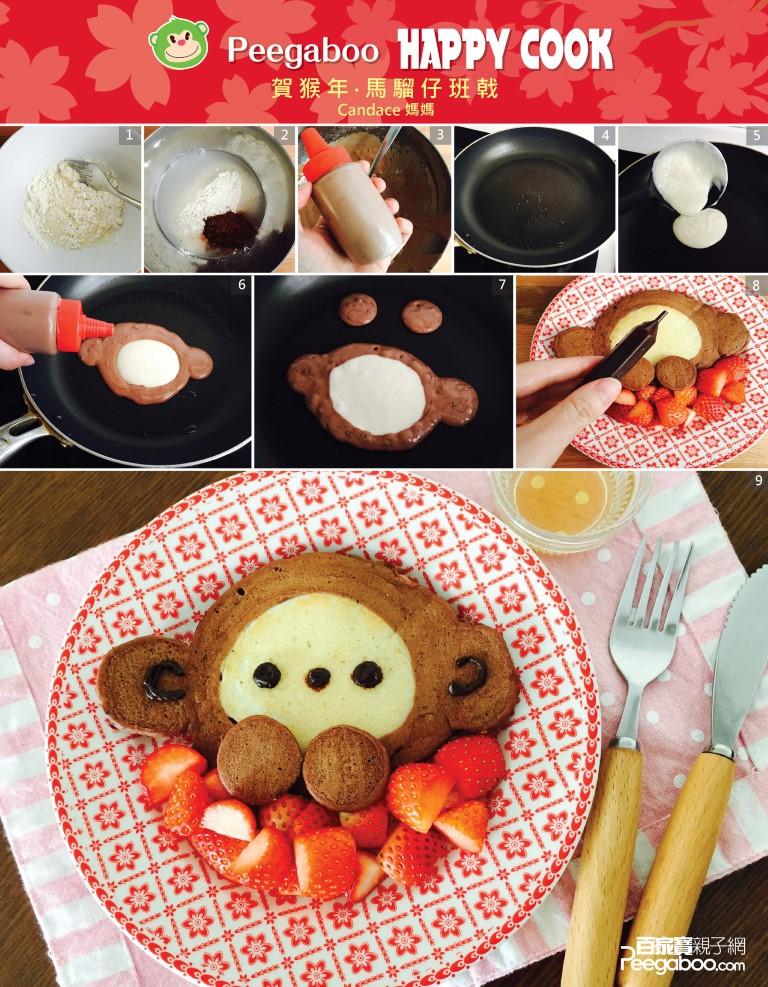 親子下廚 : Happy Cook: 賀猴年‧馬騮仔班戟