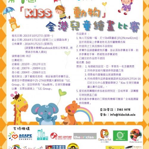 第4屆KISS動物全港兒童繪畫比賽 [截止報名:1月13日]