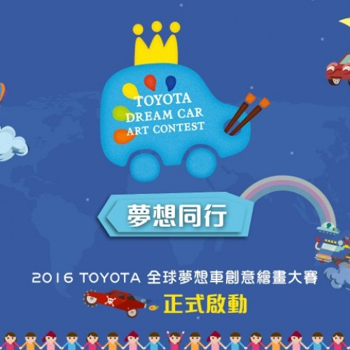 Toyota Dream Car Art Contest 2016 [截止報名:2月29日]