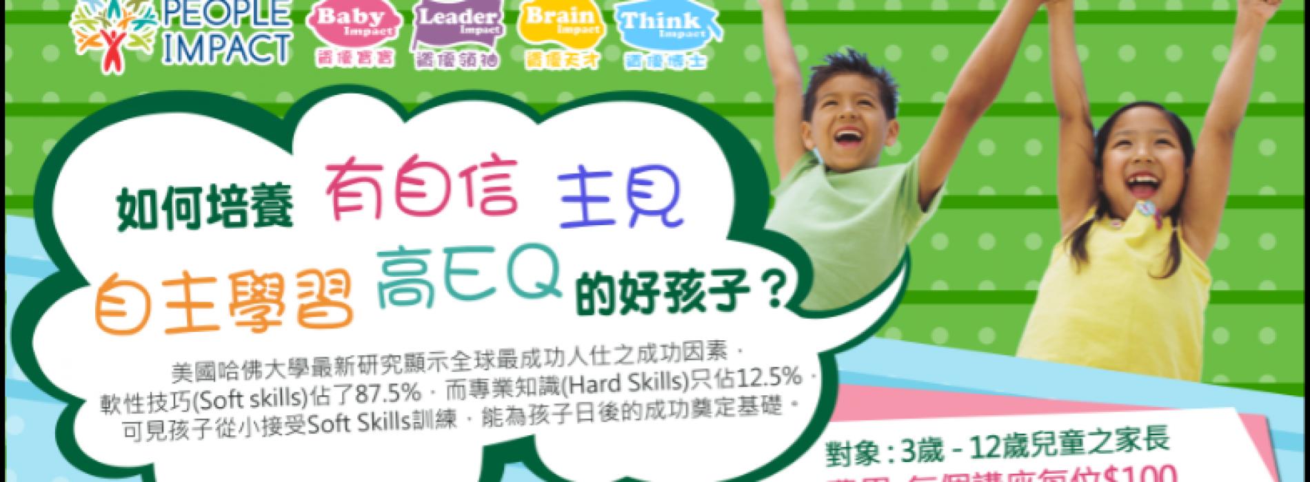 家長講座:「如何培養有自信、主見、自主學習、高EQ的好孩子?」