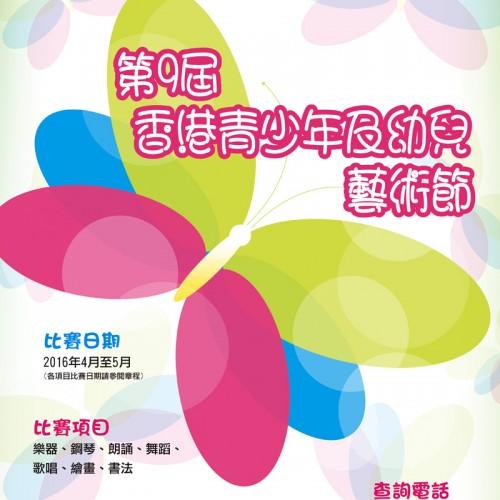 第9屆香港青少年及幼兒藝術節 [截止報名:2月26日/4月15日]