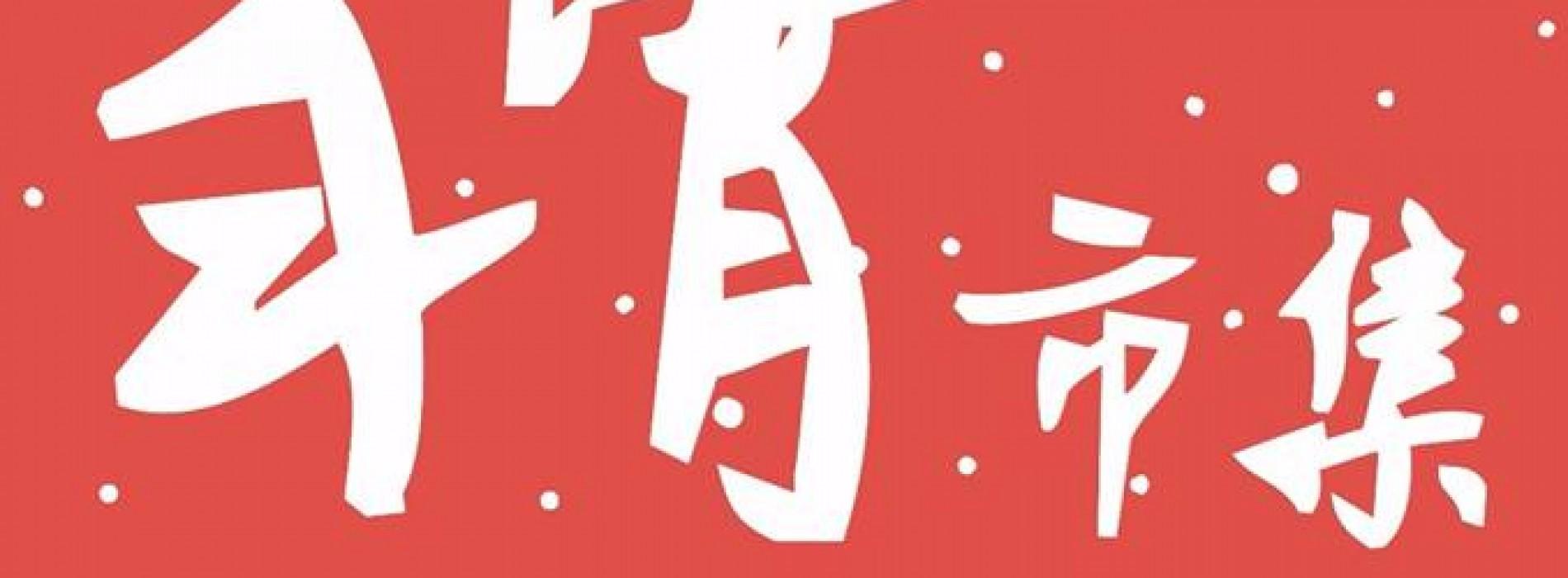 室內行年宵.親子暖笠笠 [6-7/2]