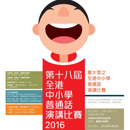第十八屆全港中小學普通話演講比賽2016 [截止報名:2月22日]