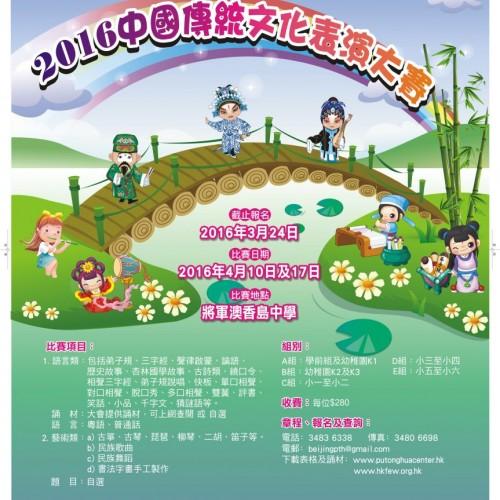2016傳統文化表演大賽 [截止報名:3月24日]