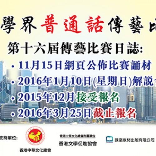 第十六屆全港學界普通話傳藝比賽 [截止報名:3月25日]