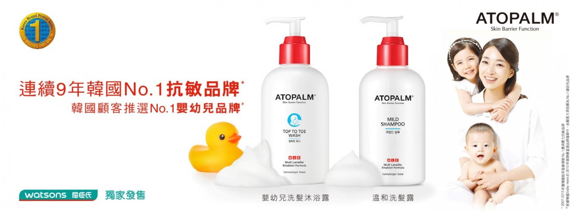 送總值$4,296  韓國No.1嬰幼兒品牌–ATOPALM產品