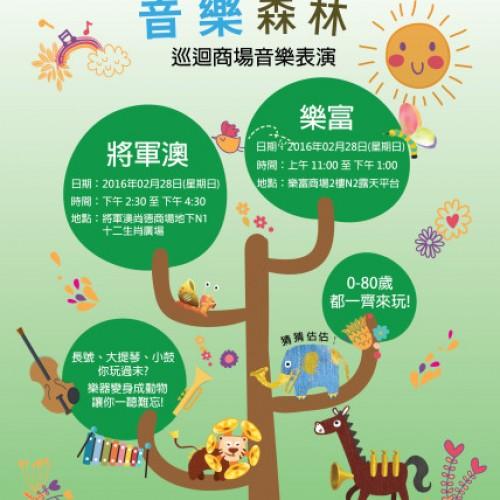 免費活動:一家大細欣賞「音樂森林」表演@樂富/尚德 [28/2]