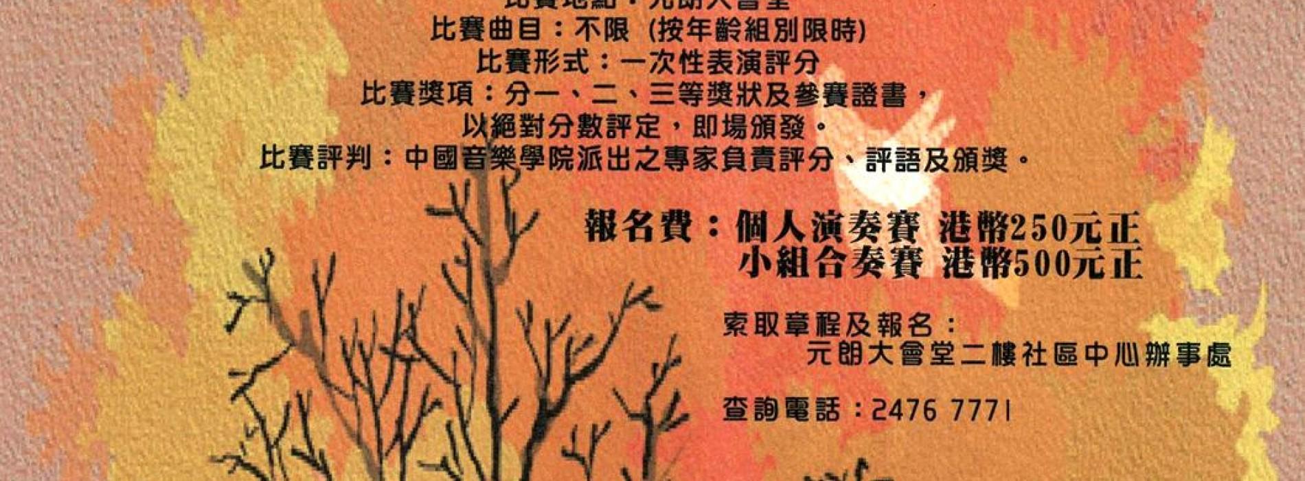 中國音樂學院第十屆音樂評分賽 [截止報名:3月14日]
