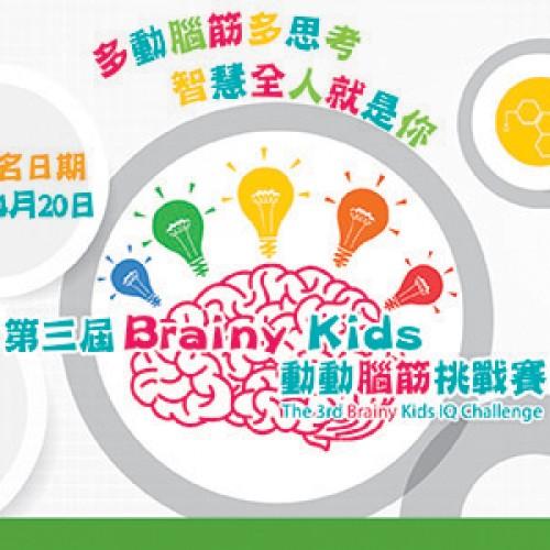第三屆BRAINY KIDS動動腦筋挑戰賽 [截止報名:4月20日]