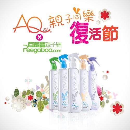 送總值$4,500《AQ手噴裝5寶 – 天然消毒  領導品牌》
