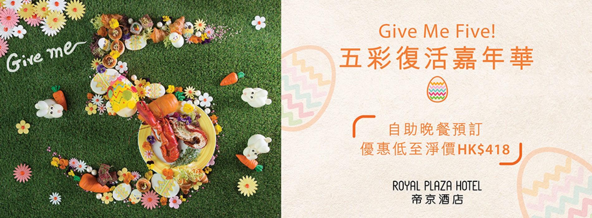 送總值HK$4,863 帝京酒店「Give Me Five! 復活節自助晚餐」