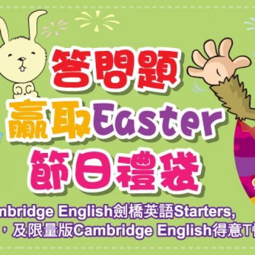送Cambridge English限量版T-恤+圖書3本.得獎名單公佈