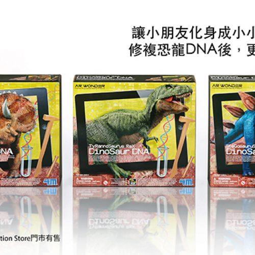 免費得‧國際益智玩具品牌4M – AR Wonder恐龍產品