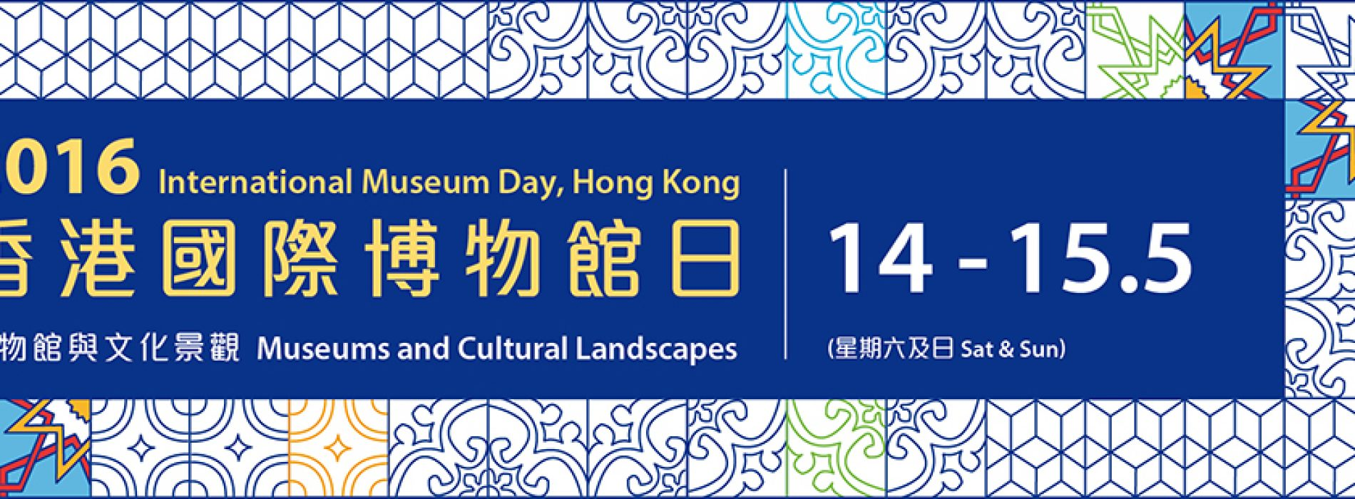 2016香港國際博物館日.免費玩轉40間博物館! [14-15/5]