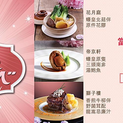 $ 1 自助餐‧帝京酒店「花月庭」自助餐