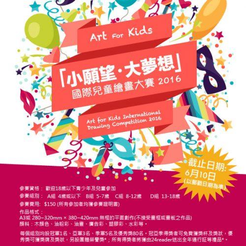 「小願望・大夢想」 國際兒童繪畫大賽 [截止報名:6月10日]