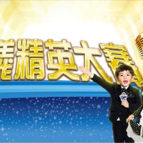 小司儀精英大賽(5-12歲)[截止報名:6月8日]