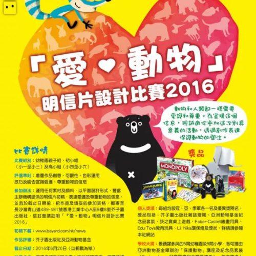 「愛.動物」明信片設計比賽2016 [截止報名:6月20日]