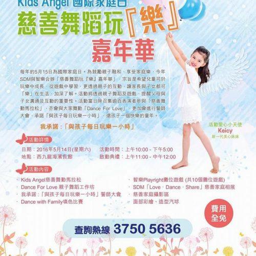 SDM x Playright「慈善舞蹈玩樂嘉年華」@西九龍海濱長廊 [14/5]