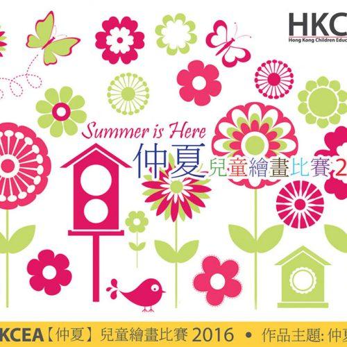 第七屆香港傑出兒童繪畫比賽 – 仲夏 [截止報名:6月20日]