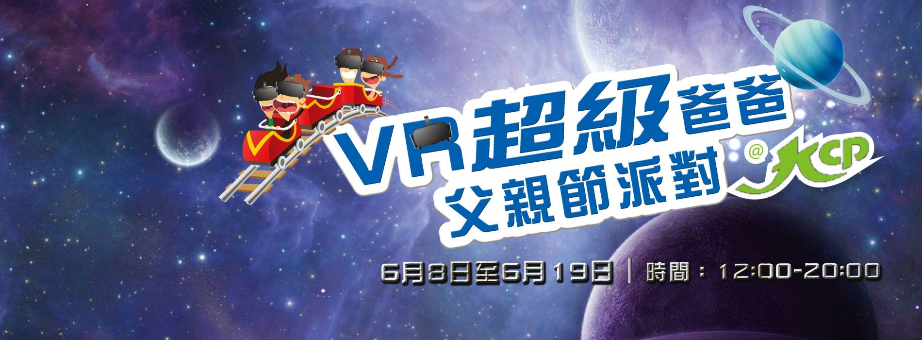 VR父親節派對.玩虛擬實境過山車、星際大戰@KCP九龍城 [8-19/6]