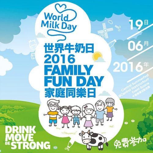 世界牛奶日之「家庭同樂日」.玩親子競技@中環海濱 [19/6]