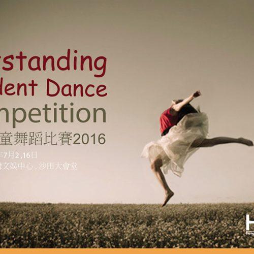 第五屆香港傑出兒童舞蹈節 [截止報名:6月20日]
