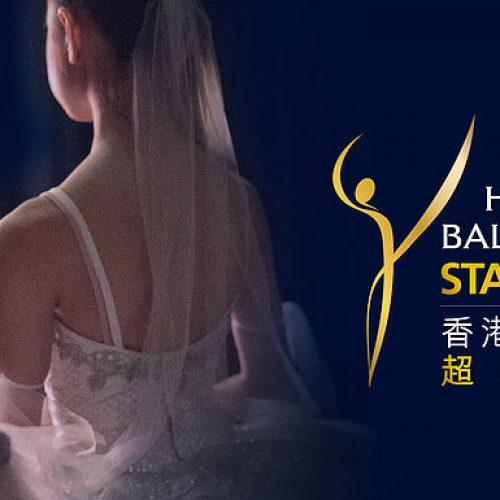 香港芭蕾舞學會超新星大賞 2016 [截止報名:6月30日]