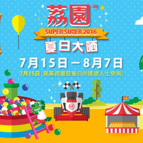 送總值$5,400「荔園Super Summer 2016 -夏日大晒」入場套票