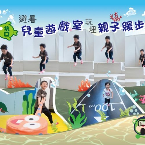 去坑口→避暑「兒童遊戲室」‧ 玩埋「親子緩步跑」