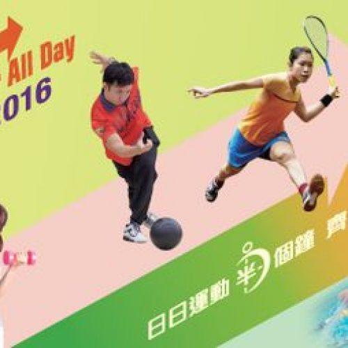 8月7日全民運動日 康體設施免費玩
