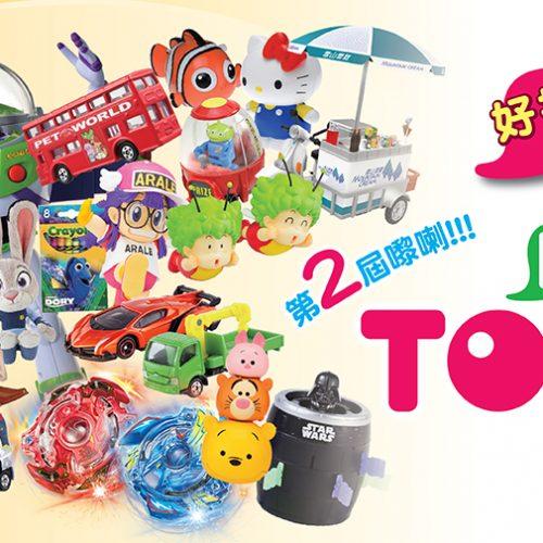 香港玩具節2016.好抵、好玩、好睇 [15/7-17/7]