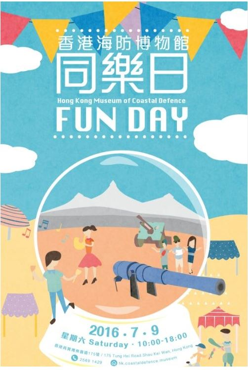 親子活動:海防博物館同樂日