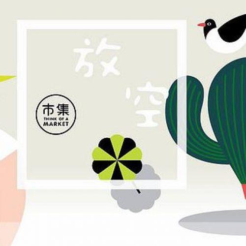唐寧推介「放空市集」.180個攤檔.悠閒食玩Shopping![9-10/7]