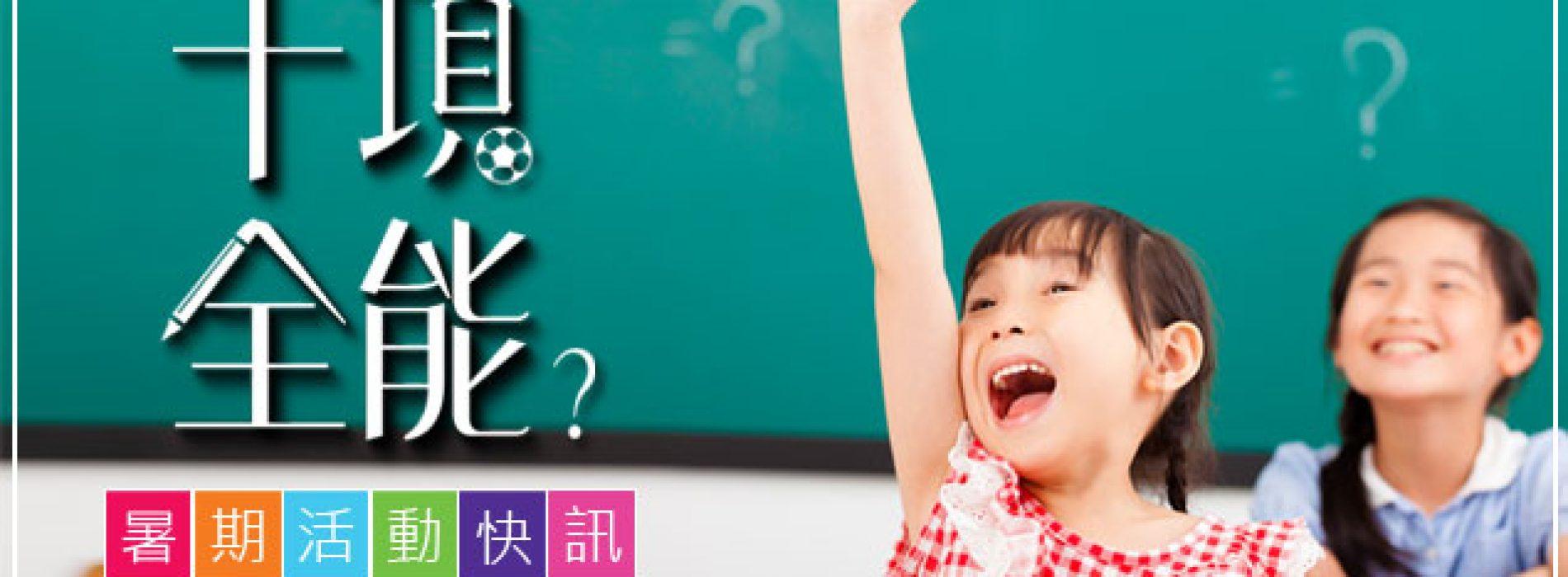 為孩子安排「十項全能」的暑期活動? 更精彩是……