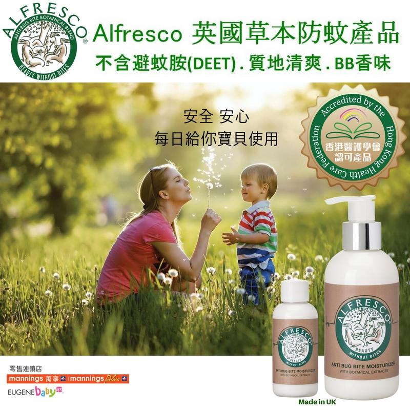 送 總值超過$5000 「Alfresco 」英國草本防蚊產品