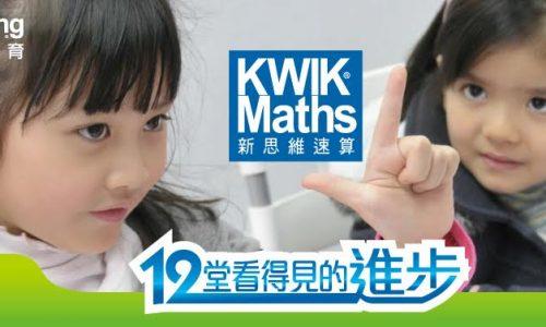 KWIK Learning 新思維教育 (太子西分校)