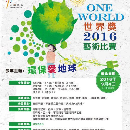 One World 世界獎 – 2016藝術比賽 [截止報名:9月4日]