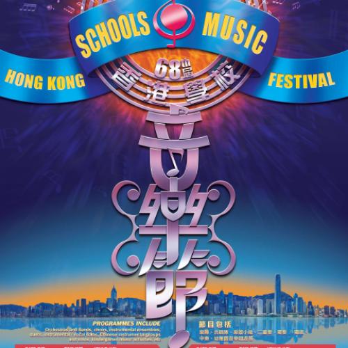 第68屆香港學校朗誦節 [截止報名:9月21日]
