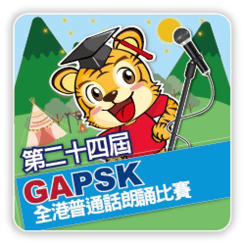 第二十四屆GAPSK全港普通話朗誦比賽 [截止報名:10月11日]
