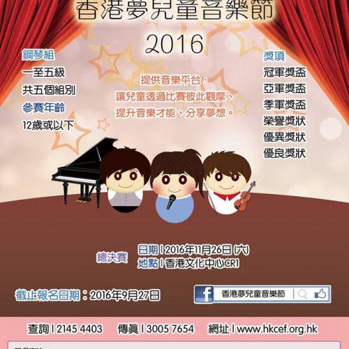第六屆香港夢兒童音樂節 [截止報名:9月27日]