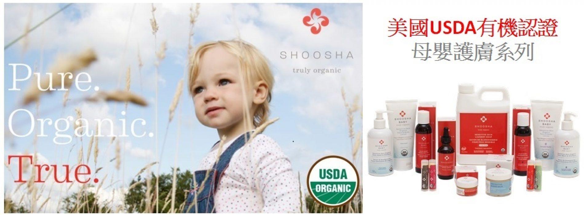 送總值$4,960「SHOOSHA Truly Organic」母嬰護膚系列